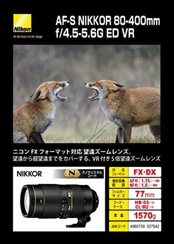 Nikon(ニコン)『AF-SNIKKOR80-400mmf/4.5-5.6GEDVR』