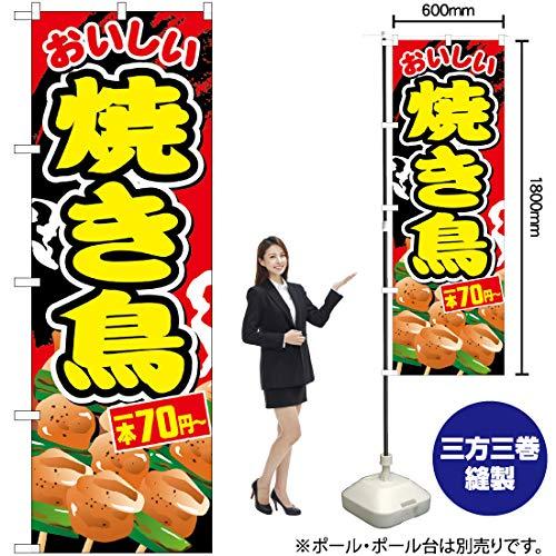 焼き鳥一本70円〜 のぼり SNB-671(受注生産)