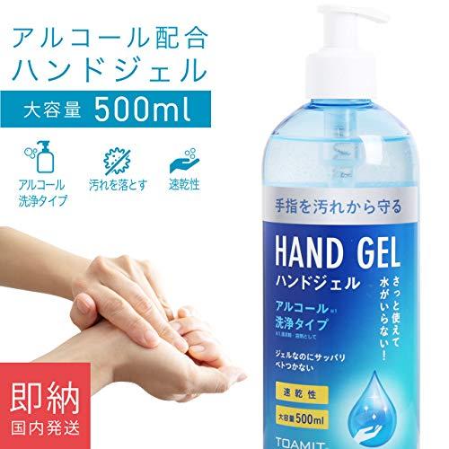 ジェル ハンド 口コミ 東亜 アルコール 産業