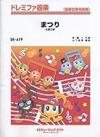 まつり/北島三郎 (ドレミファ器楽 SK-619) (ドレミファ器楽〈器楽合奏用楽譜〉)