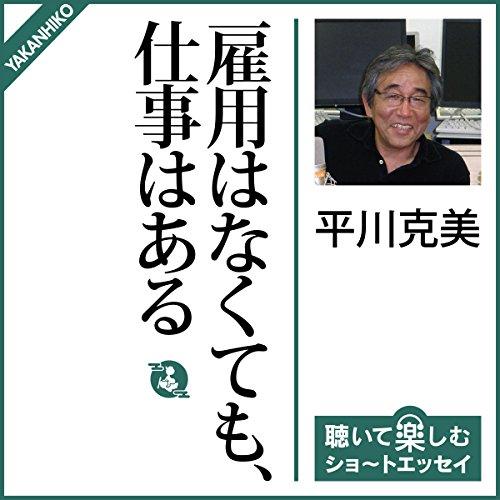 雇用はなくても、仕事はある                   著者:                                                                                                                                 平川 克美                               ナレーター:                                                                                                                                 菅沢 公平                      再生時間: 21 分     1件のカスタマーレビュー     総合評価 2.0