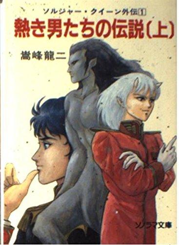 熱き男たちの伝説〈上〉 (ソノラマ文庫―ソルジャー・クイーン外伝)の詳細を見る