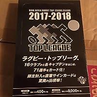 BBM ラグビートップリーグ カードボックス 2017-2018