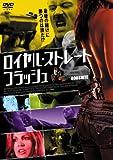 ロイヤル・ストレート・フラッシュ [DVD] image