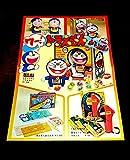 当時物 ドラえもん おもちゃ パンフレット カタログ 昭和レトロ