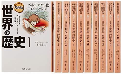 まんが版 世界の歴史 全10巻セット