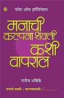 Manachi Kalpanashakti Kashi Vapral (Marathi)