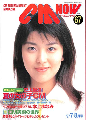 CM NOW (シーエム・ナウ) 1997年 VOL.67 [雑誌] (CM NOW)