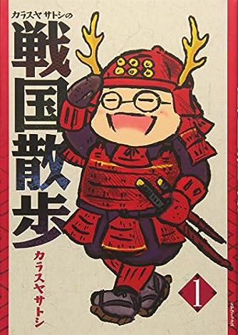 カラスヤサトシの戦国散歩 1 (SPコミックス)