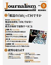 Journalism 2021年9月号
