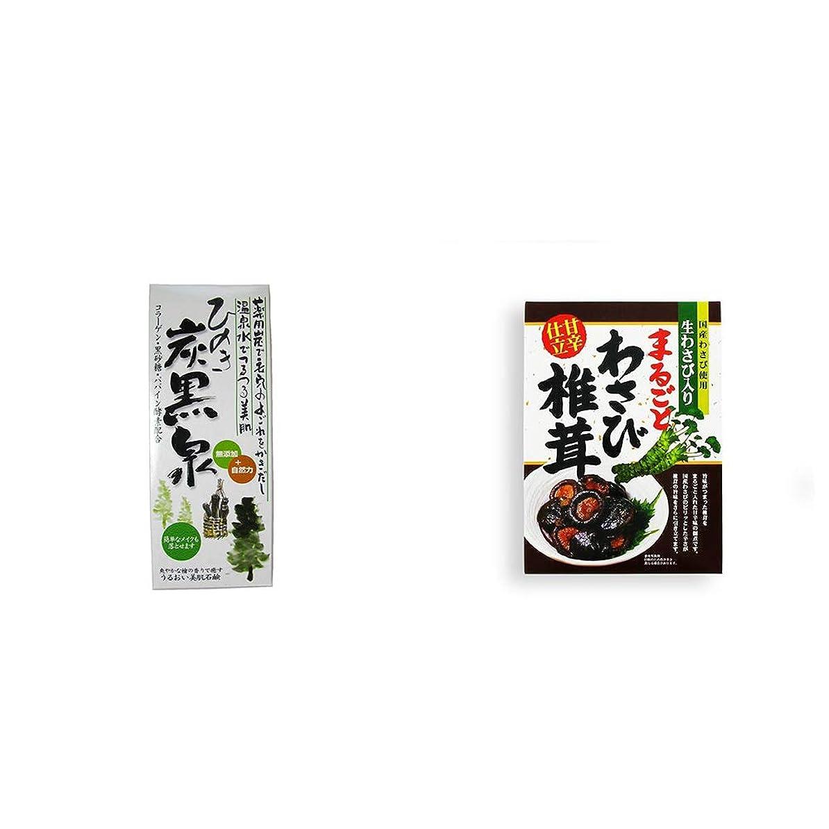 悪意政令ダイヤル[2点セット] ひのき炭黒泉 箱入り(75g×3)?まるごとわさび椎茸(200g)