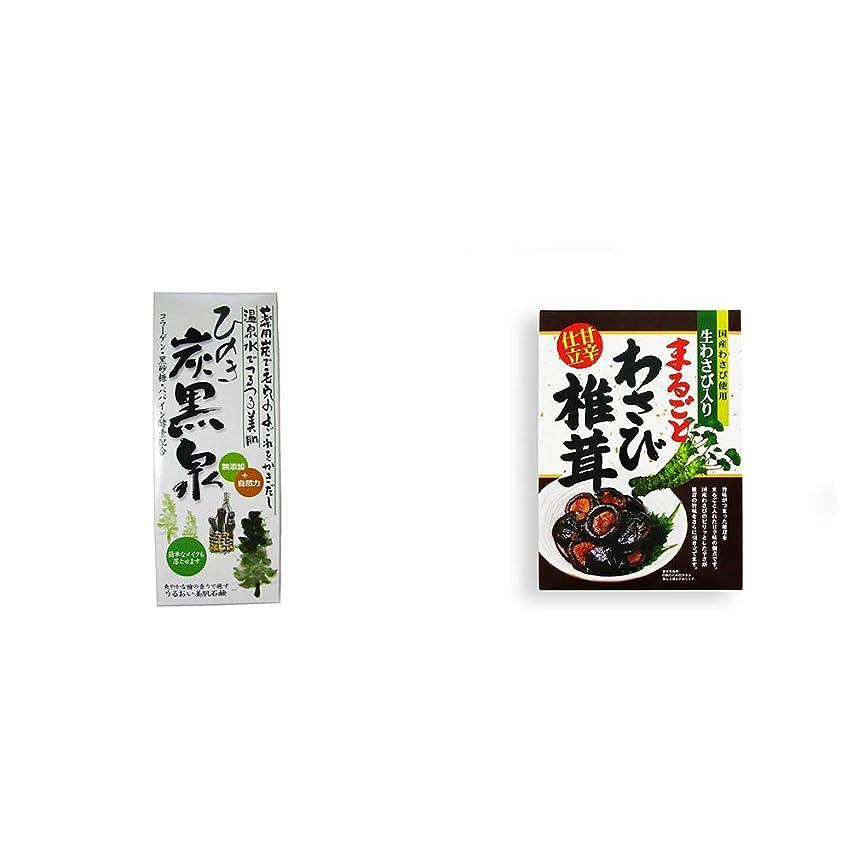 それぞれ亡命謝る[2点セット] ひのき炭黒泉 箱入り(75g×3)?まるごとわさび椎茸(200g)