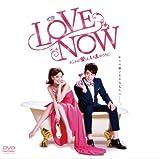 LOVE NOW ホントの愛は、いまのうちに DVD-BOX image