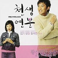 ベストカップル天生縁分 韓国ドラマ OST (MBC TV Series)(韓国盤)