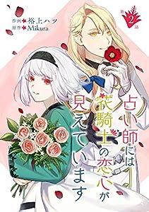 占い師には花騎士の恋心が見えています 2巻 表紙画像