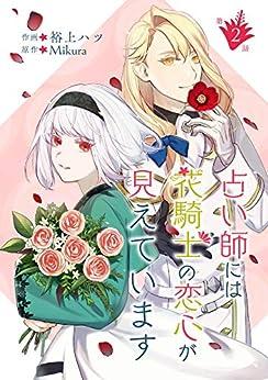 [裕上ハツ, Mikura]の占い師には花騎士の恋心が見えています 第2話 (コミックブリーゼ)