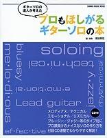 ギターソロの達人が考えた プロもほしがるギターソロの本(CD付) (シンコー・ミュージックMOOK)
