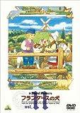 フランダースの犬 vol.11[DVD]