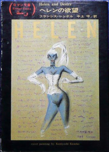 ヘレンの欲望 (1980年) (富士見ロマン文庫)