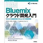 IBM Bluemixクラウド開発入門 ―Webから拡張知能Watsonまで実践解説