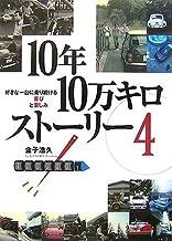 10年10万キロストーリー〈4〉 (ナビブックス)
