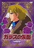 ガラスの仮面 Vol.4[DVD]
