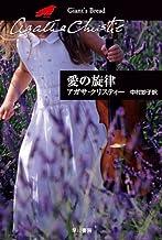 表紙: 愛の旋律 (クリスティー文庫) | 中村 妙子