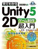 見てわかるUnity5 2Dゲーム制作超入門