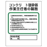 【356-29】作業主任者職務板 コンクリート破砕器