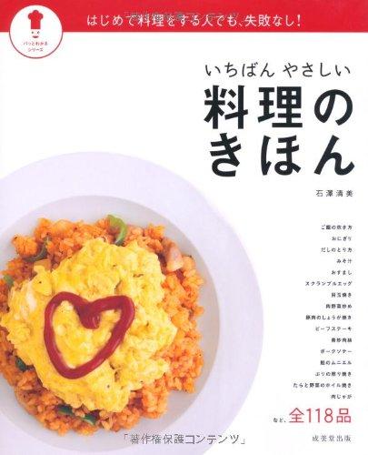 いちばんやさしい 料理のきほん (パッとわかるシリーズ)の詳細を見る