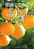 家庭でできる おいしい柑橘づくり12か月