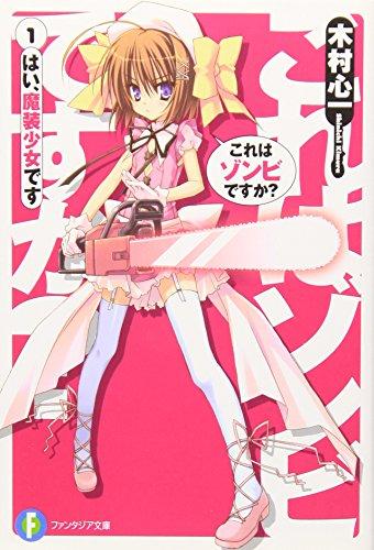 これはゾンビですか?1  はい、魔装少女です (富士見ファンタジア文庫)