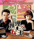 推理の女王 BOX1<コンプリート・シンプルDVD-BOX5,000円シリーズ>【期...[DVD]
