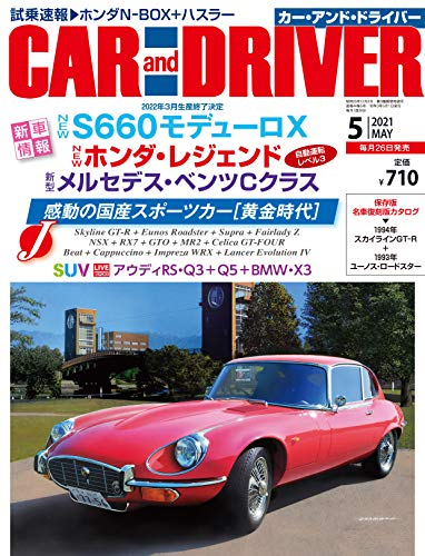 CAR and DRIVER 2021年5月号 [雑誌]