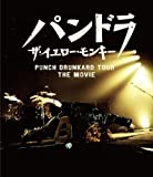 パンドラ ザ・イエロー・モンキー PUNCH DRUNKARD TOUR THE MOVIE [Blu-ray] - THE YELLOW MONKEY