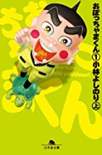 表紙: おぼっちゃまくん1(上) | 小林よしのり