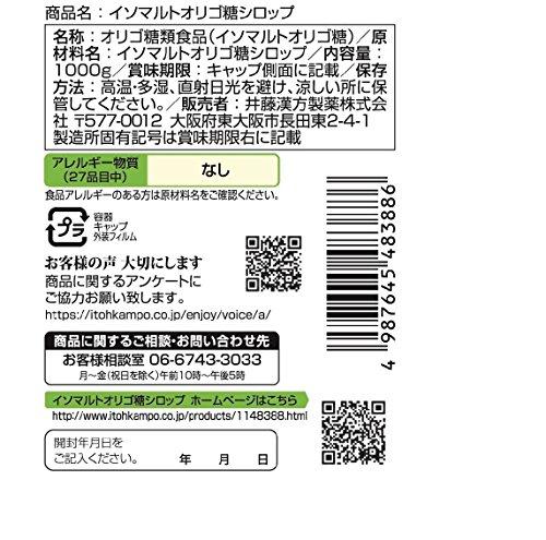 井藤漢方製薬イソマルトオリゴ糖1000g