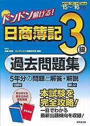 ドンドン解ける!日商簿記3級過去問題集〈'15~'16年版〉