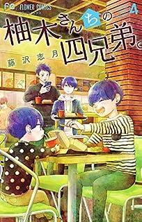 柚木さんちの四兄弟。 コミック 1-4巻セット [コミック] 藤沢志月