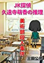 JK探偵久遠寺萌香の推理~美術部殺人事件~