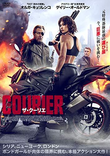 ザ・クーリエ [DVD]
