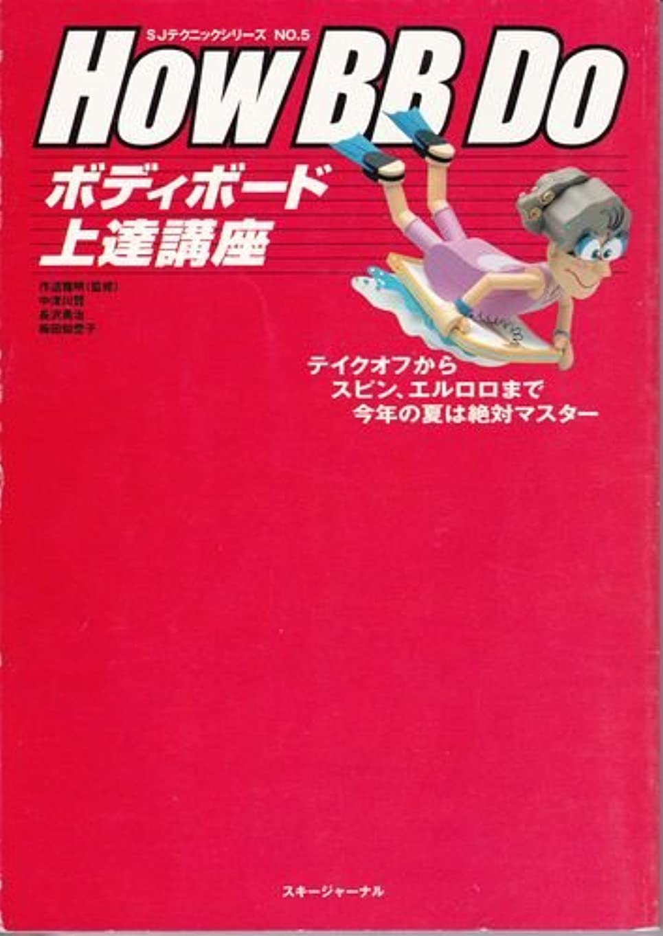 ニックネームプレートインシデントHow BB do―ボディボード上達講座 (SJテクニックシリーズ (No.5))