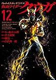 仮面ライダークウガ(12) (ヒーローズコミックス)