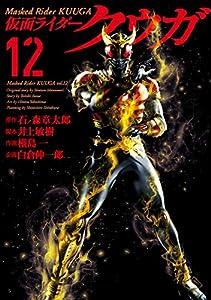 仮面ライダークウガ 12巻 表紙画像