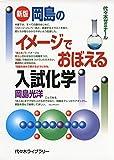 岡島のイメージでおぼえる入試化学―代々木ゼミナール