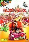 シュガー・ラッシュ [DVD] image