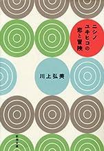 表紙: ニシノユキヒコの恋と冒険(新潮文庫) | 川上 弘美
