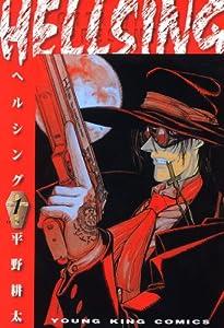 HELLSING(1) (ヤングキングコミックス)