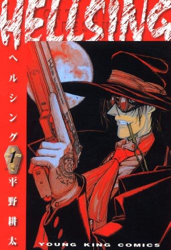 HELLSING(1) (ヤングキングコミックス) - 平野耕太