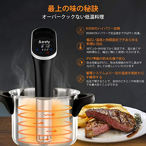 Azrsty 低温調理器 最新改良版 sous vide 真空調理器 スロークッカー IPX7防水 操作簡単 sous vide cooker 日本語取扱説明書とレシピ付き 日本向けに設計を一新